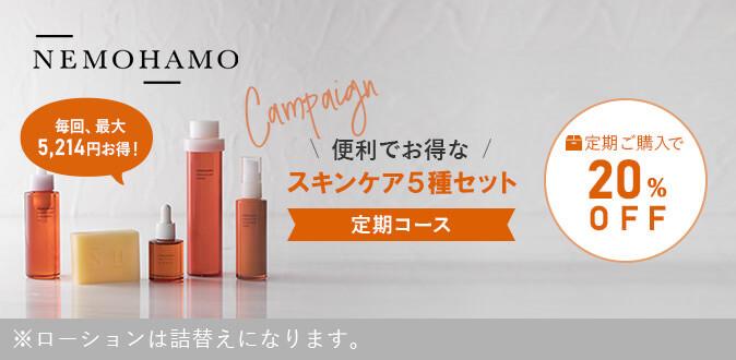 NEMOHAMOキャンペーン