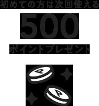 初めての方は次回使える500ポイントプレゼント