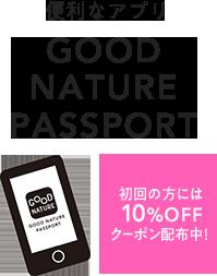 便利なアプリGOOD NATURE PASSPORT初回の方には 10%OFF クーポン配布中!