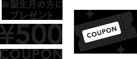 お誕生月の方にプレゼント¥500COUPON