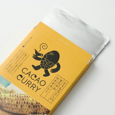 とうもろこしのまろやかカカオカレーのパッケージ開封イメージ