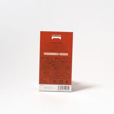 有機スティックチョコレート カカオ70%パッケージ裏面