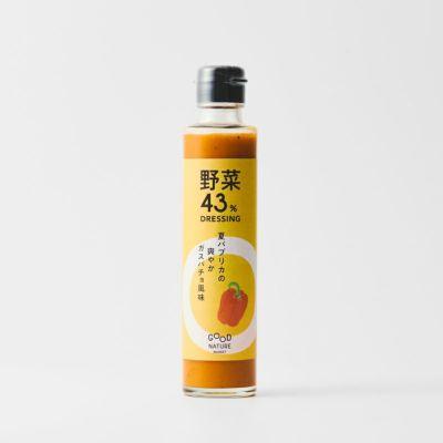 有機パプリカのドレッシングの瓶
