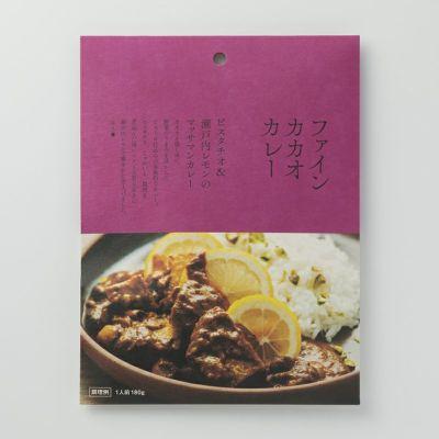 ピスタチオ&瀬戸内レモンのマッサマンカレーパッケージ